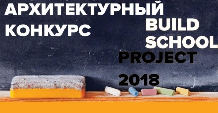 "Конкурс ""Build School Project 2018"""