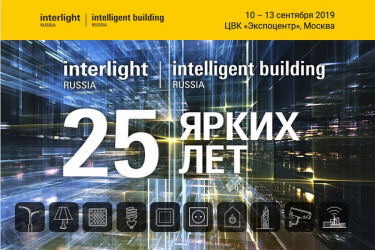 Interlight Russia | Intelligent building Russia