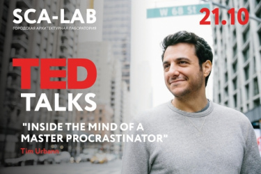 «INSIDE THE MIND OF A MASTER PROCRASTINATOR» | Tim Urban