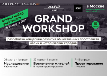 GRAND WORKSHOP