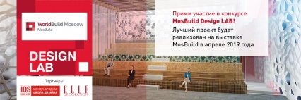 Конкурс WorldBuild Moscow MosBuild Design LAB