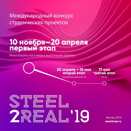 STEEL2REAL 2019