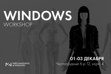 WORKSHOP WINDOWS: создание креативной концепции витрины
