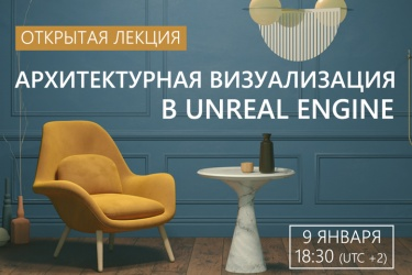 Курс «Архитектурная визуализация в Unreal Engine»