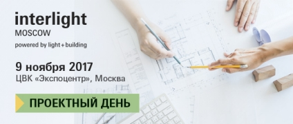 Проектный день на Interlight Moscow powered by Light+Building 2017