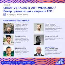 Creative Talks at Art-Werk 2017: Вечер презентаций в формате TED