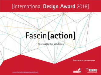 International Design Award 2018