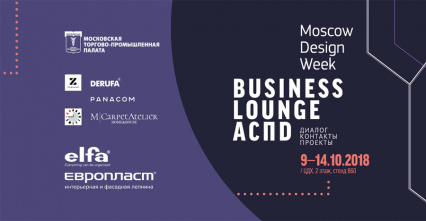BUSINESS LOUNGE АСПD на Moscow Design Week