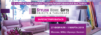 Деловая программа на выставке Stylish Home