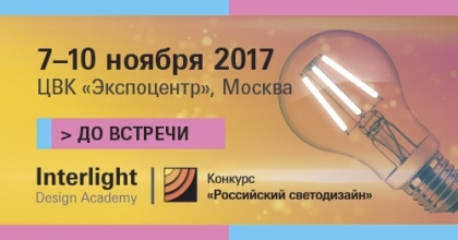 INTERLIGHT DESIGN ACADEMY 2017