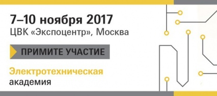 Электротехническая академия на Interlight Moscow 2017