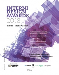 INTERNI DESIGN AWARDS 2018.