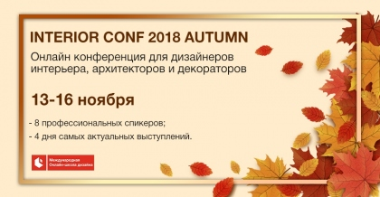 Interior Conf 2018 Autumn