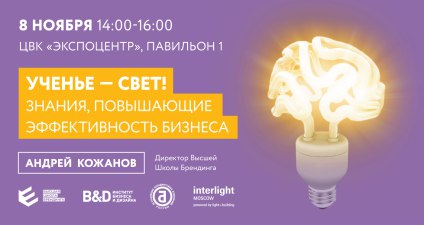 Маркетинговый Форум на Interlight Moscow 2017