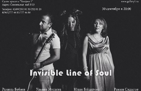 Invisible line of soul